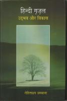 Hindi Ghazal : Udbhav Aur Vikas(Hardcover, Hindi, Rohitasva Asthana)