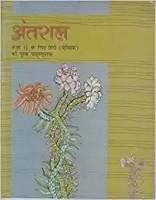 Antral - Textbook of Hindi Elective for Class - 11 - 11070 (Hindi) PB(Hindi, Paperback, NCERT)