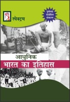 Modern History In Hindi, Edition 2018-19, PaperBack (Rajiv Ahir) Hindi Medium, Best Book For UPSC, IAS EXAMS(Paperback, Hindi, Rajiv Ahir)