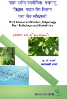 Padap strot upyogita , Paragadu Vigyan, Padap Rog Vigyan tatha Jaaiv sakhaynki ( Plant Resources Utilization, Palynology, Plant Pathology and Biostatistics ( Unified B.SC - III rd Year Paper - Ist )(English, Paperback, A.K.Sharma, Rajeshwari Sharma)