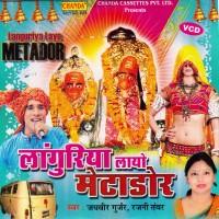 CD0005 DVD Standard Edition(Hindi - Languriya Layo Metador)