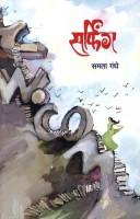 Surfing(Marathi, Paperback, Samta Gandhe)