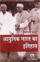Adhunik Bharat Ka Itihas By Bipin Chandra(Paperback-Hindi)(Paperback, Hindi, Bipin chandra)
