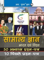 General Knowledge (India & World)(English, Paperback, Board RPH Editorial)