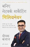Baniye Network Marketing Millionaire - Network marketing Nirankari enterprises(Hindi, Paperback, Bajaj Deepak)