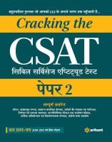 Cracking the Csat Paper-2 Hindi(Hindi, Paperback, unknown)