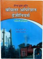 Boiler Operation Engineers (Steam Boiler)(Paper Bag, Hindi, Amit Aggarwal, S Kumar Jain)