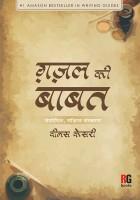 Ghazal ki babat(Hindi, Undefined, Kesari Venus)