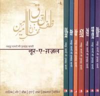 Noor-E-Ghazal Shayari(Hindi, Paperback, unknown)