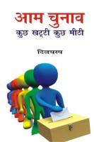 Aam Chunav - Kuch Khatti Kuch Meethi(Hindi, Hardcover, Dilchasp)