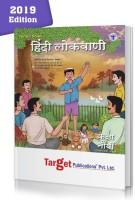 Std. 9th Perfect Hindi Lokvani Notes (Maharashtra Board)(Paperback, Hindi, Chandrabhushan Shukla, Jyoti Navik, Laxmidevi Sahu)