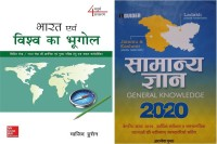 INDIA AND WORLD GEOGRAPHY BY MAJID HUSSAIN WITH GK 2020 Best Book For Civil Services,UPSC Combo,UPSC,IAS,IPS EXAM Hindi Medium Bihar Psc,psc Exam,use Ful For Ugc-Net(HINDI MEDIUM,PAPERBACK,MAJID HUSSAIN)(Paperback, Hindi, MAJID HUSSAIN)