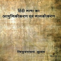 Vani Prakashan हिंदी भाषा का आधुनिकरण एवं मानवीकरण by Tribhuvan Nath Shukla Higher Education(Voucher)