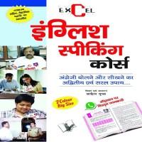 V&S Publishers Excel इंग्लिश स्पीकिंग कोर्स by Sahil Gupta School(Voucher)