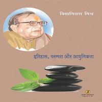 Vani Prakashan इतिहास, परंपरा और आधुनिकता by Vidyaniwas Mishra Higher Education(Voucher)
