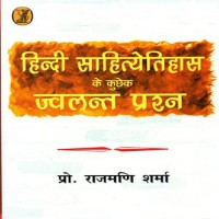 Vani Prakashan हिंदी साहित्येतिहास के कुछेक ज्वलन्त प्रश्न by Prof. Rajmani Sharma Higher Education(Voucher)