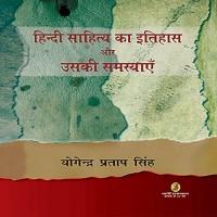 Vani Prakashan हिंदी साहित्य का इतिहास और उसकी समस्याए by Yogendra Pratap Singh Higher Education(Voucher)