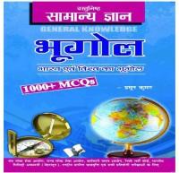 V&S Publishers वस्तुनिष्ठ सामान्य ज्ञान भूगोल by Prasoon Kumar Higher Education(Voucher)