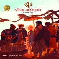 Vani Prakashan पांचवां साहिबज़ादा by Baldev Singh Translated by Jasvinder Kaur Bindra School(Voucher)