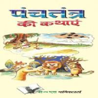 V&S Publishers पंचतंत्र की कथाएं by Acharya Vishnu Sharma School(Voucher)