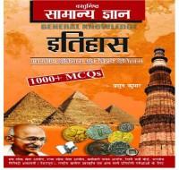 V&S Publishers वस्तुनिष्ठ सामान्य ज्ञान इतिहास by Prasoon Kumar Higher Education(Voucher)