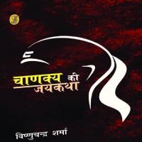 Vani Prakashan चाणक्य की जयकथा by Vishnuchandra Sharma Higher Education(Voucher)