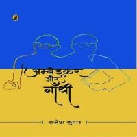 Vani Prakashan अम्बेडकर और गाँधी by Rajesh Kumar Higher Education(Voucher)