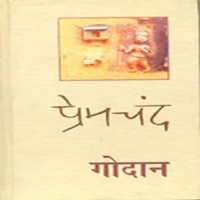 Vani Prakashan Godan by Premchand Higher Education(Voucher)