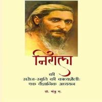 Vani Prakashan निराला - सरोज स्मृति की काव्यशैली एक वैज्ञानिक अध्ययन by Dr. Manju A. Higher Education(Voucher)