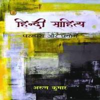 Vani Prakashan हिंदी साहित्य परम्परा और प्रयोग by अरुण कुमार Higher Education(Voucher)