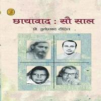 Vani Prakashan छायावाद - सौ साल by Prof. Suryaprasad Dixit Higher Education(Voucher)