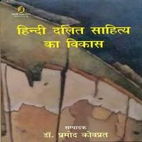 Vani Prakashan हिंदी दलित साहित्य का विकास by Pramod Kovprat Higher Education(Voucher)