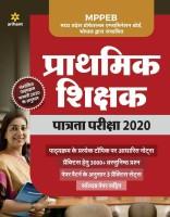 Mppeb Prathmik Shikshak Patrata Pariksha 2020(Hindi, Paperback, unknown)