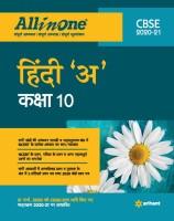 Cbse All in One Hindi 'A' Class 10 for 2021 Exam(Hindi, Paperback, Tiwari Manju)
