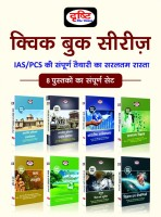 Quick 8 Book Series Indian Economy, Science And Technology, General Science, Indian History And National Movement, Environmental And Ecology, World Geography, Art & Culture, Indian Constitution & Polity(HARD BOOK, Hindi, DRISHTI EXPERTS)