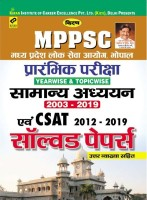 Kiran MPPSC Prelim Exam Yearwise And Topicwise General Studies 2003-2019 And CSAT 2012-2019 Solved Papers (Hindi Medium)(3107)(Paperback, Hindi, Think Tank of Kiran Institute of Career Excellence Pvt Ltd)