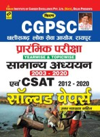 Kiran CGPSC Prelim Exam Yearwise And Topicwise General Studies 2003-2020 And CSAT 2012-2020 Solved Papers (Hindi Medium)(3109)(Paperback, Hindi, Think Tank of Kiran Institute of Career Excellence Pvt Ltd)