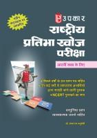 NTSE Rashtriya Pratibha Khoz Pariksha (Class 8 Ke Liye)(Hindi, Paperback, ??. ????? ??? ?????????)