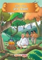 Wisdom Tales(Hindi, Paperback, unknown)