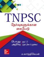 GSM for Tnpsc Examinations Groups I & II(Tamil, Paperback, Karthikeyan M.)