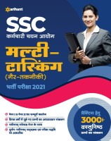 SSC Multi Tasking Non-Technical Guide 2021 Hindi(Paperback, Arihant Experts)