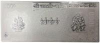 Kataria Jewellers Lakshmi Ganesh 1000 Note Silver Currency