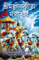 Bahgavad Gita(Hardcover, Bengali, A.C. Bhaktivendanta Swami Prabhupad)