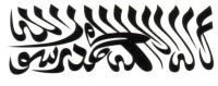 Smilendeal T2118 Urdu Temp Body Tattoo - Black(Urdu Alphabet)