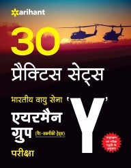 Reviews 30 Practice Sets Bhartiya Vayu Sena Airman Group Y