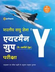 Reviews Bhartiya Vayu Sena Airman Group Y Gair Takniki Trade