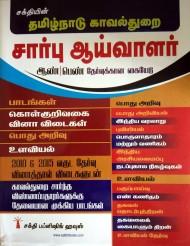 Reviews Sub Inspector Exam Guide Men Women Si Selection