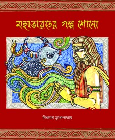 Bengali Others - Buy Bengali Others Online at Best Prices In