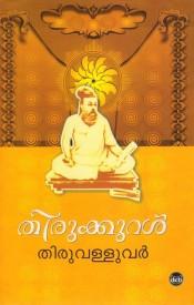 Malayalam Books Store: Buy Malayalam Books at Best Prices