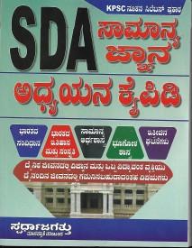 Kannada Books - Buy Kannada Books Online at Best Prices In